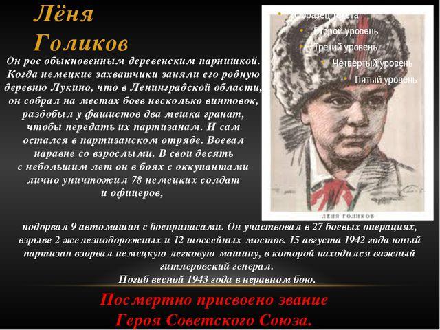 Лёня Голиков Онрос обыкновенным деревенским парнишкой. Когда немецкие захват...