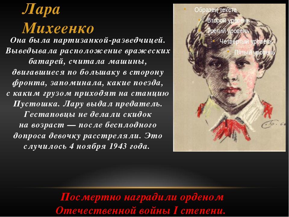 Лара Михеенко Она была партизанкой-разведчицей. Выведывала расположение враже...