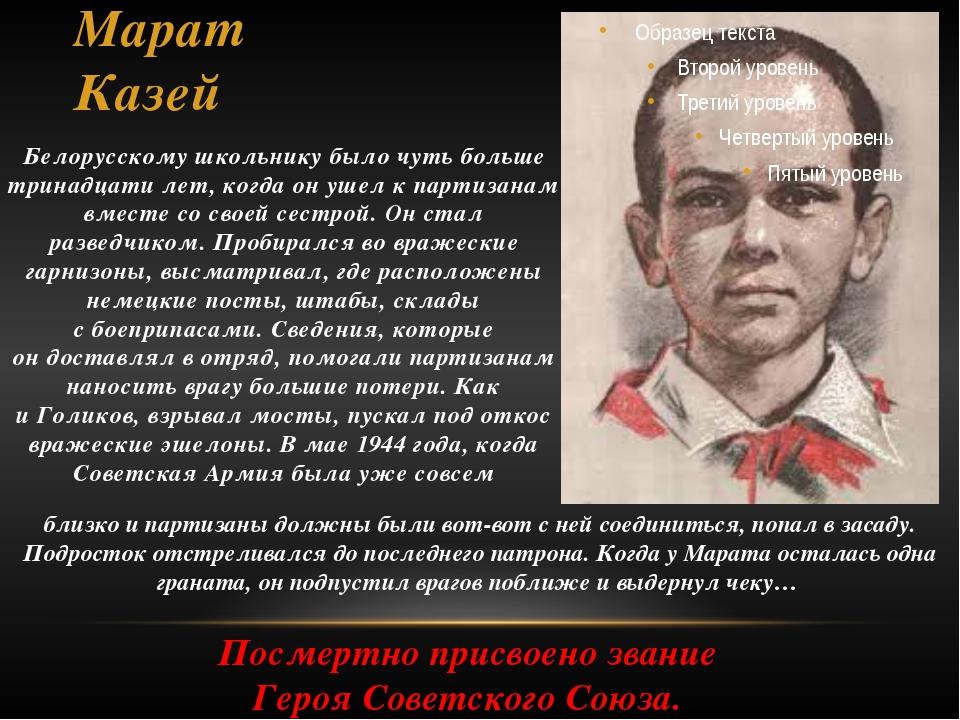 Марат Казей Белорусскому школьнику было чуть больше тринадцати лет, когда он...