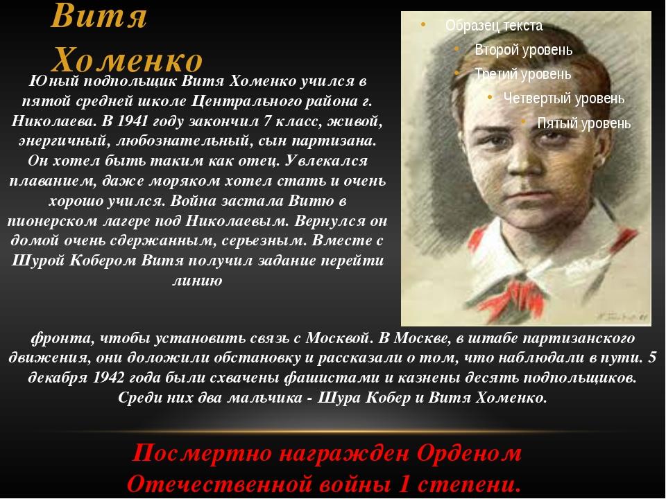 Витя Хоменко Посмертно награжден Орденом Отечественной войны 1 степени. Юный...