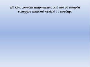 Бүкіләлемдік тартылыс заңын оқытуда ескеруге тиісті негізгі ұғымдар: