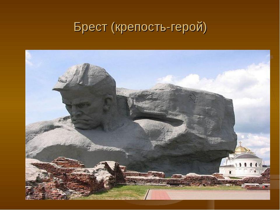 Брест (крепость-герой)