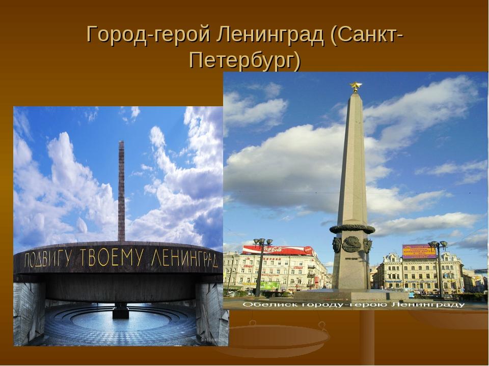 Картинки города героя санкт петербург
