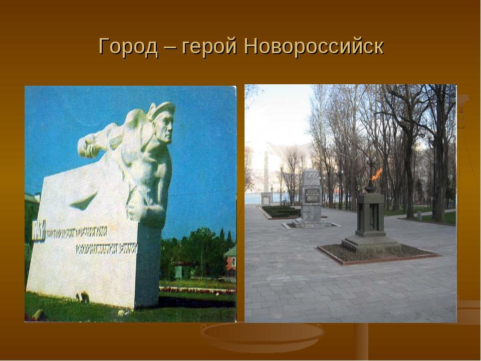Город – герой Новороссийск