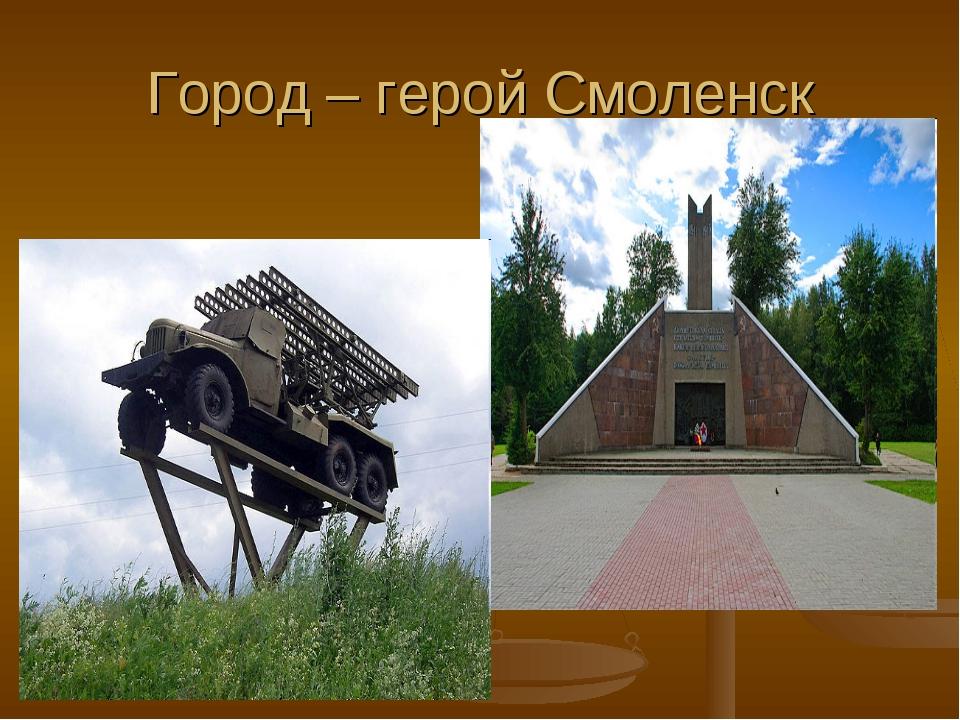 Город – герой Смоленск