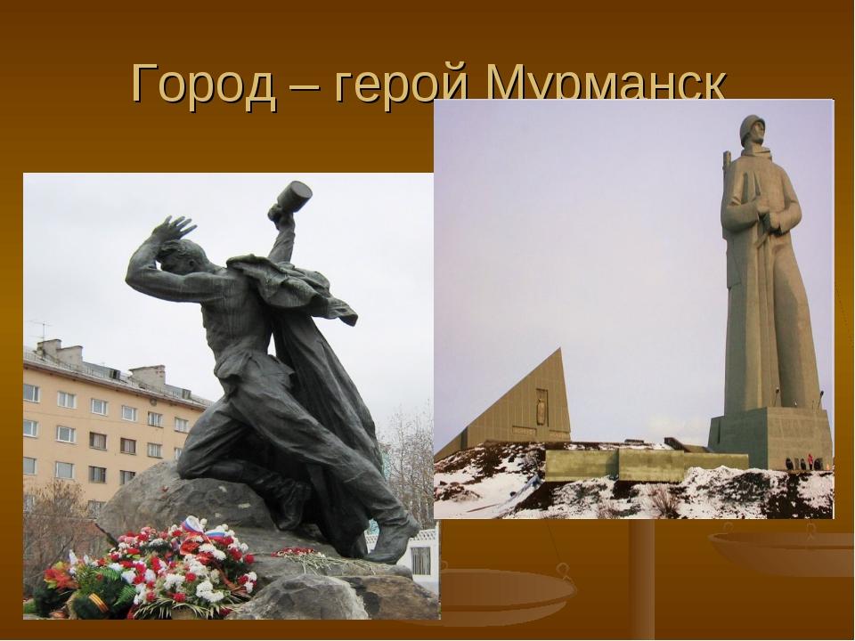 Город – герой Мурманск