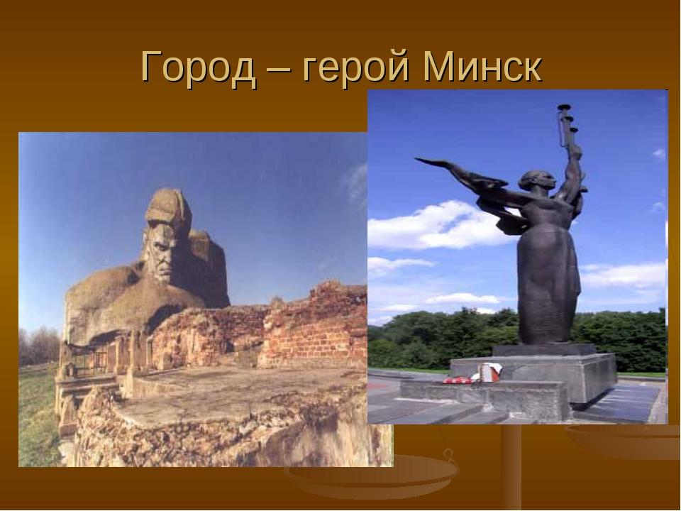 Город – герой Минск