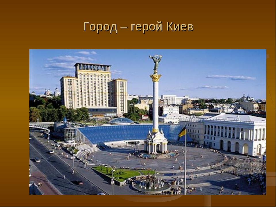 Город – герой Киев