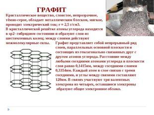 ГРАФИТ Кристаллическое вещество, слоистое, непрозрачное, тёмно-серое, обладае