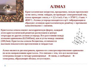 АЛМАЗ Алмаз является диэлектриком, причем его электросопротивление одинаково