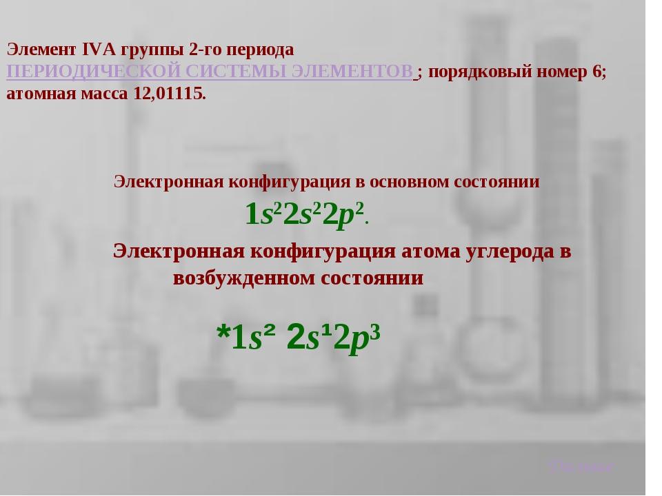 Элемент IVA группы 2-го периода ПЕРИОДИЧЕСКОЙ СИСТЕМЫ ЭЛЕМЕНТОВ ; порядковый...