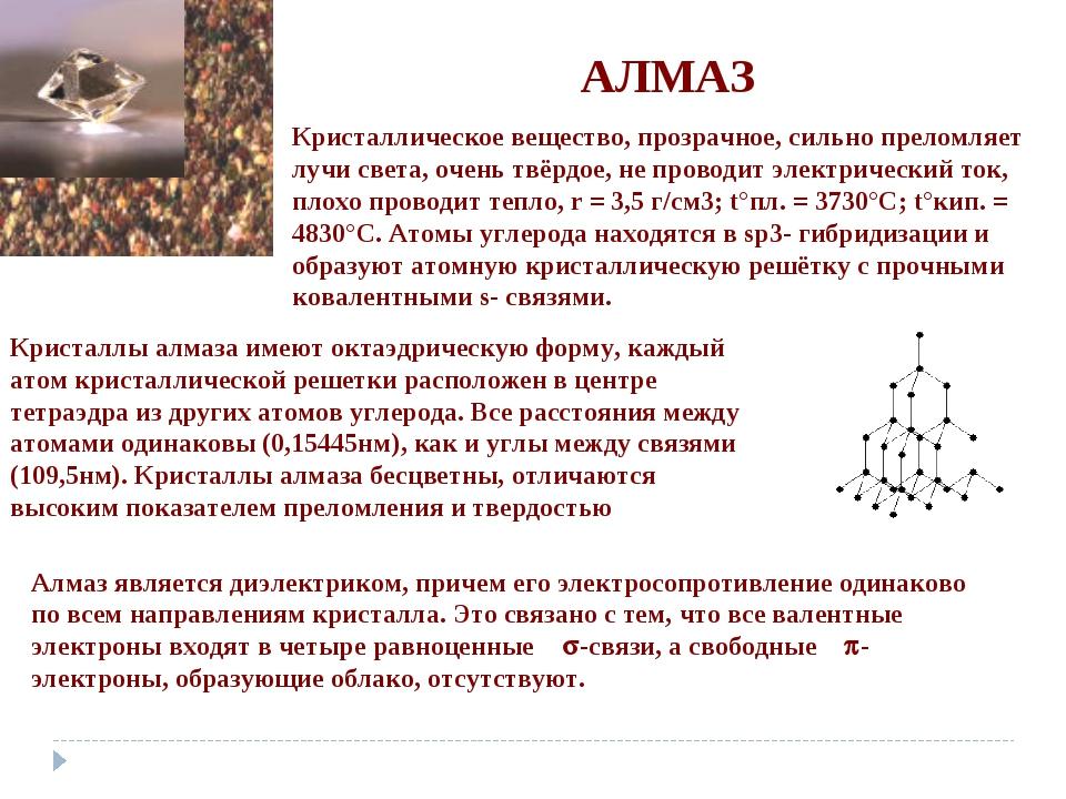 АЛМАЗ Алмаз является диэлектриком, причем его электросопротивление одинаково...