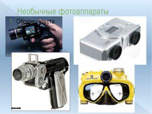 Необычные фотоаппараты