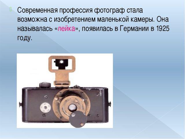 Современная профессия фотограф стала возможна с изобретением маленькой камеры...