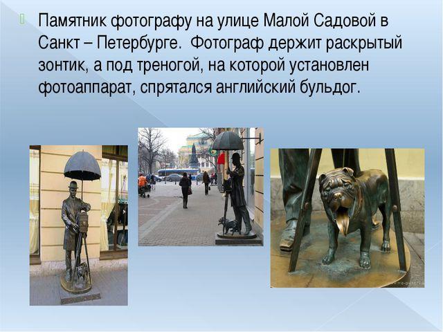 Памятник фотографу на улице Малой Садовой в Санкт – Петербурге. Фотограф держ...