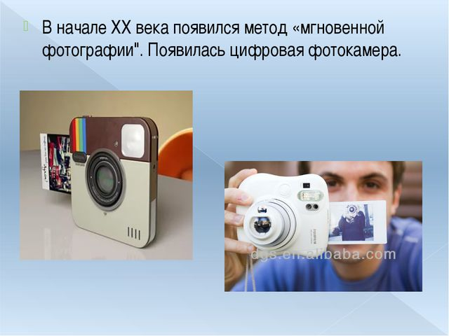 """В начале XX века появился метод «мгновенной фотографии"""". Появилась цифровая ф..."""