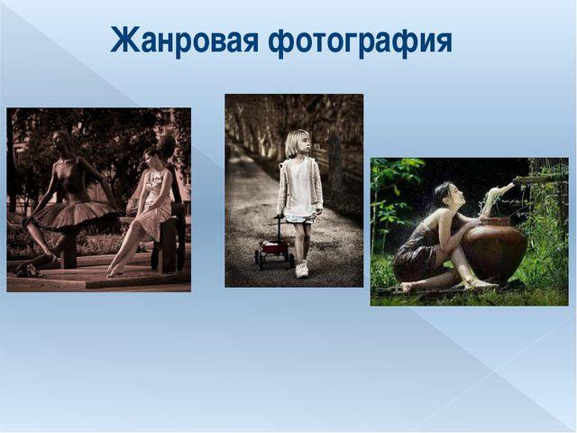Жанровая фотография
