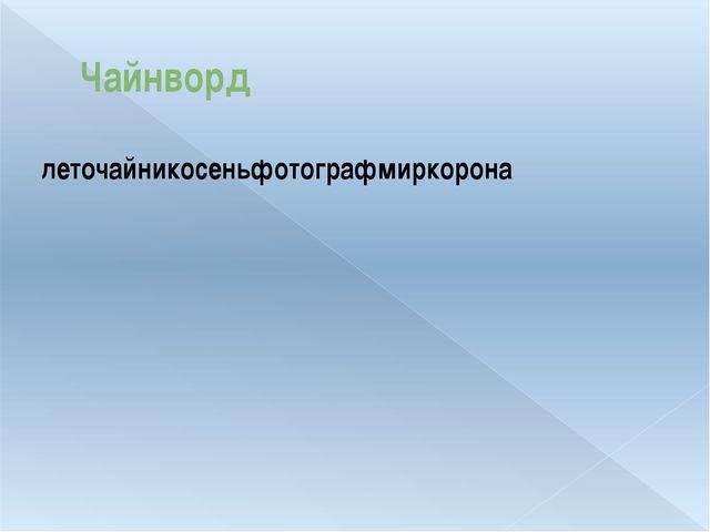 Чайнворд леточайникосеньфотографмиркорона