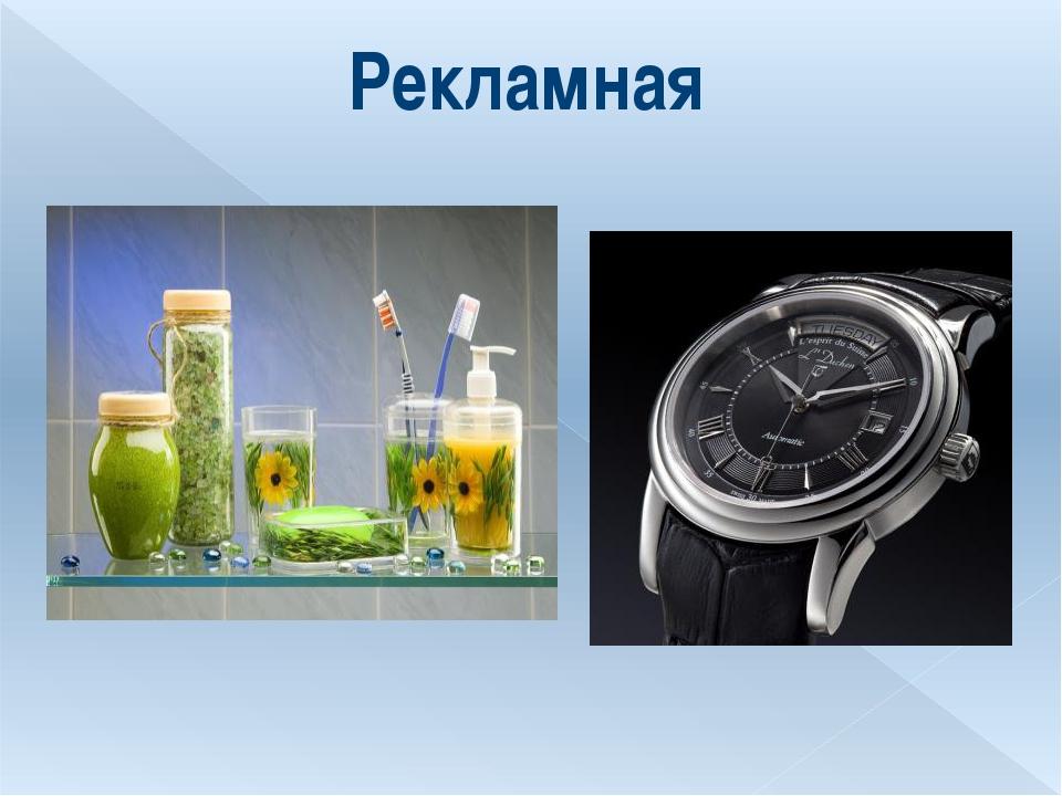 Рекламная