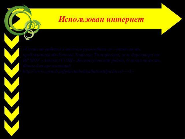 «Система работы классного руководителя с учителями-предметниками»Етоева Тать...