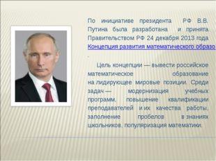 По инициативе президента РФ В.В. Путина была разработана и принята Правительс