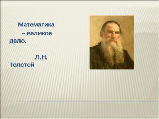 Математика – великое дело. Л.Н. Толстой