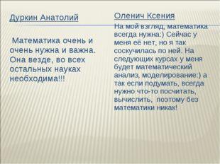 Дуркин Анатолий Математика очень и очень нужна и важна. Она везде, во всех ос