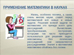 Жизнь, особенно техника, а также очень многие науки, ставят перед математико
