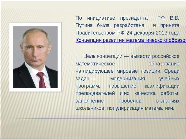 По инициативе президента РФ В.В. Путина была разработана и принята Правительс...