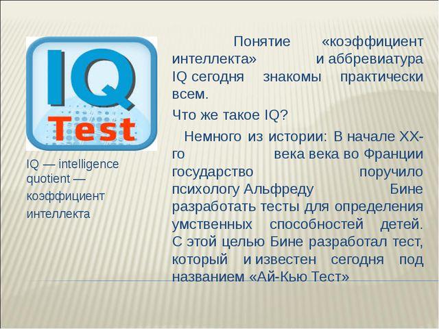 IQ— intelligence quotient— коэффициент интеллекта Понятие «коэффициент инт...