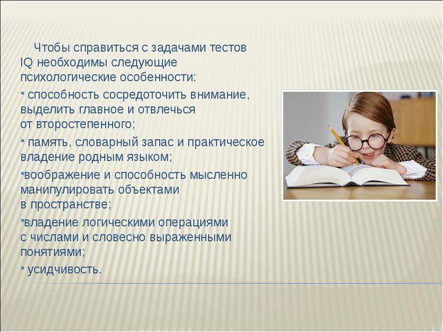 Чтобы справиться сзадачами тестов IQнеобходимы следующие психологические о...