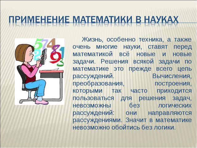 Жизнь, особенно техника, а также очень многие науки, ставят перед математико...