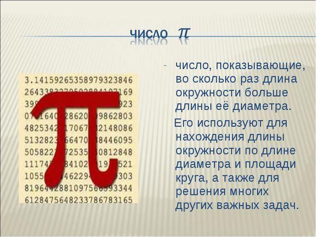 число, показывающие, во сколько раз длина окружности больше длины её диаметра...