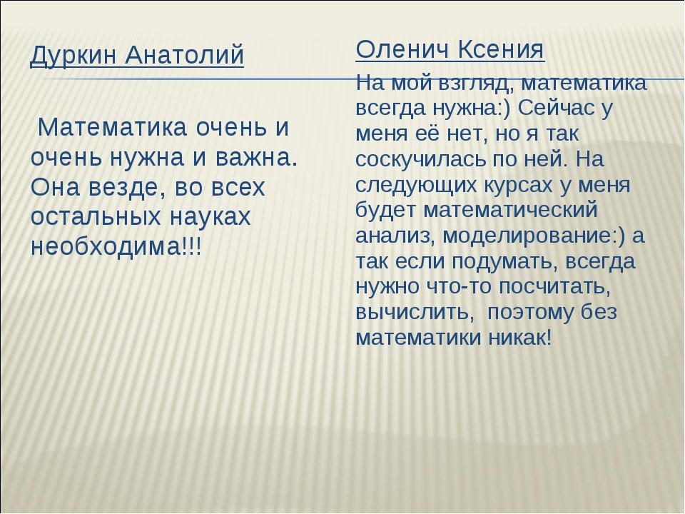 Дуркин Анатолий Математика очень и очень нужна и важна. Она везде, во всех ос...