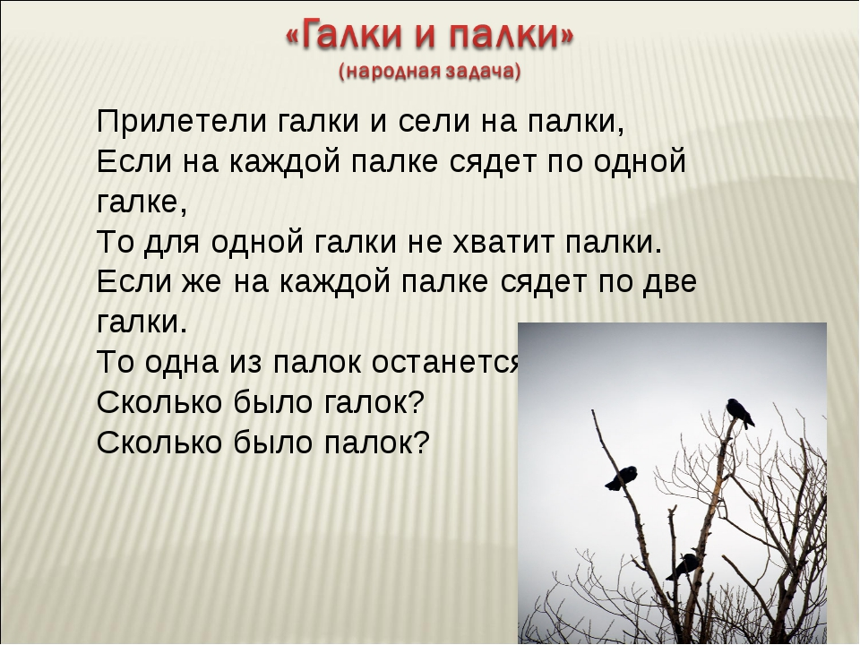 Прилетели галки и сели на палки, Если на каждой палке сядет по одной галке, Т...