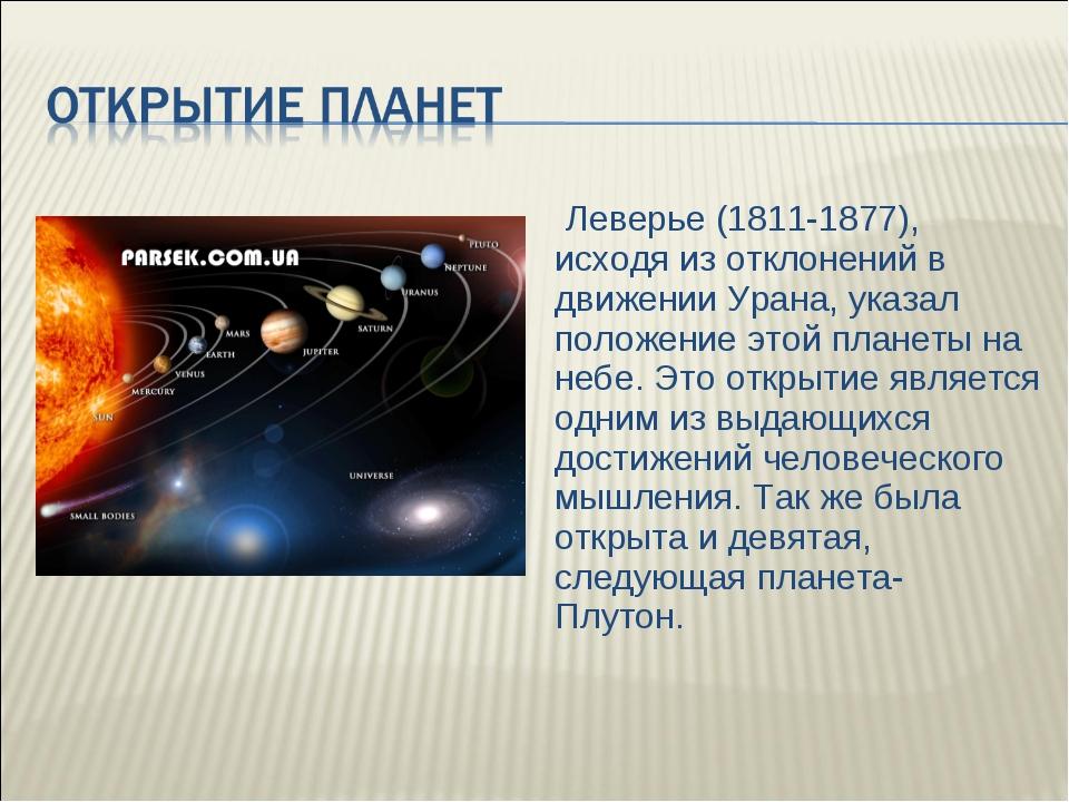 Леверье (1811-1877), исходя из отклонений в движении Урана, указал положение...