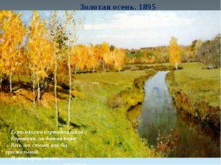 Золотая осень. 1895 Есть в осени первоначальной Короткая, но дивная пора! Вес