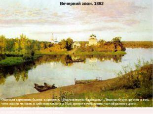 Вечерний звон. 1892 Ощущая гармонию бытия в природе, «божественную благодать»