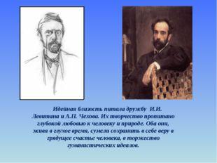 Идейная близость питала дружбу И.И. Левитана и А.П. Чехова. Их творчество пр