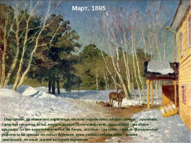 Март. 1895 Ощущение, создаваемое картиной, можно определить одним словом - пр...
