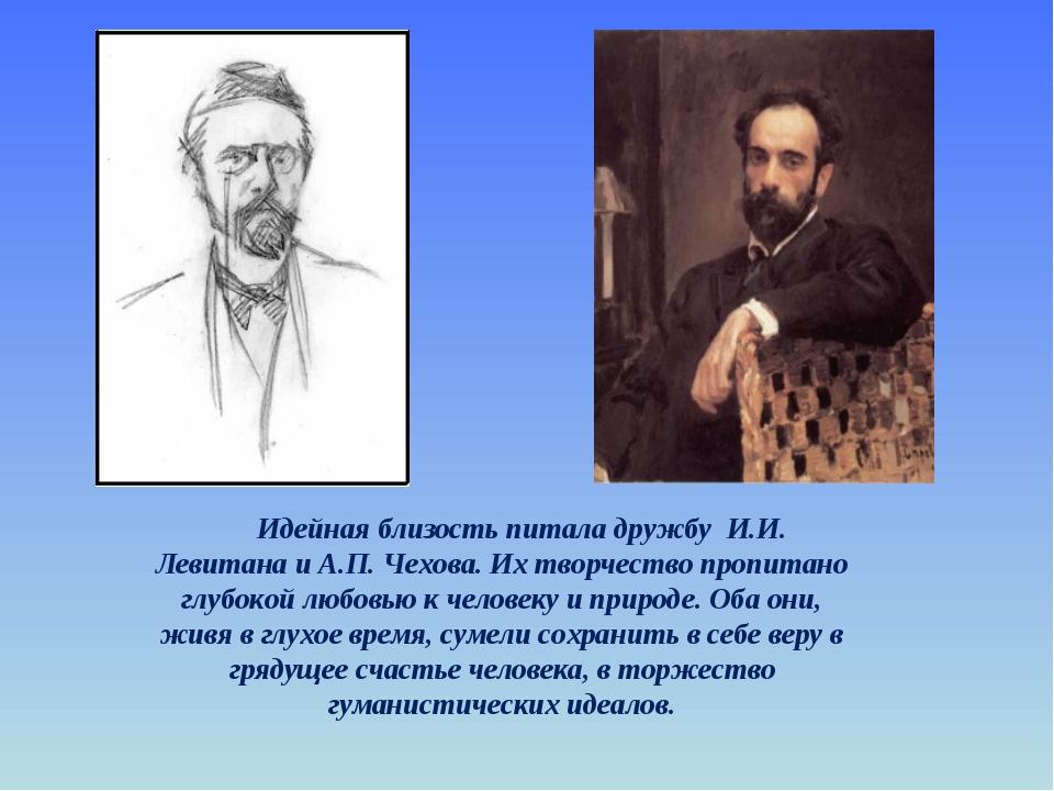 Идейная близость питала дружбу И.И. Левитана и А.П. Чехова. Их творчество пр...