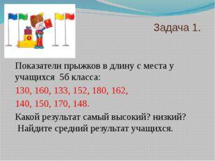 Ответы к тесту по теме: «Среднее арифметическое чисел» 1 2 3 4 5 а а а в б