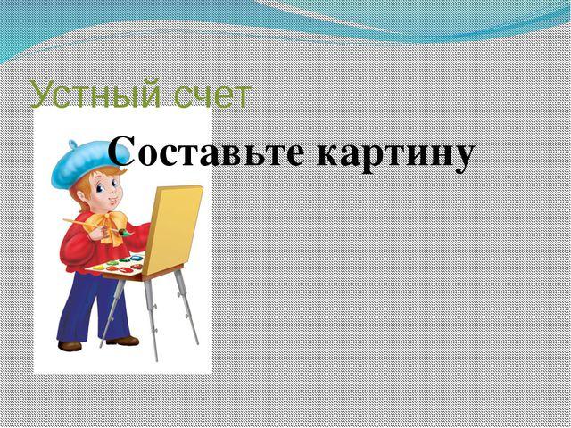 План конспект урока математики в 5 классе по фгос по теме среднее арифметичекое и презинтация