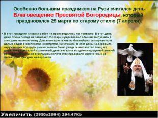 Особенно большим праздником на Руси считался день Благовещение Пресвятой Бого