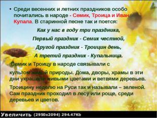 Среди весенних и летних праздников особо почитались в народе - Семик, Троица