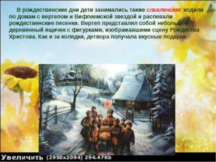 В рождественские дни дети занимались также славлением: ходили по домам с вер