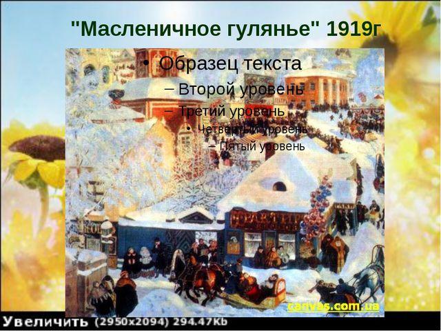 """""""Масленичное гулянье"""" 1919г"""