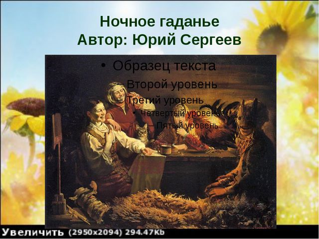Ночное гаданье Автор: Юрий Сергеев