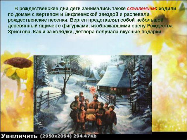 В рождественские дни дети занимались также славлением: ходили по домам с вер...