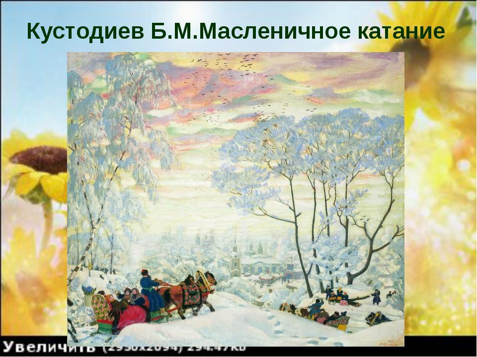 Кустодиев Б.М.Масленичное катание